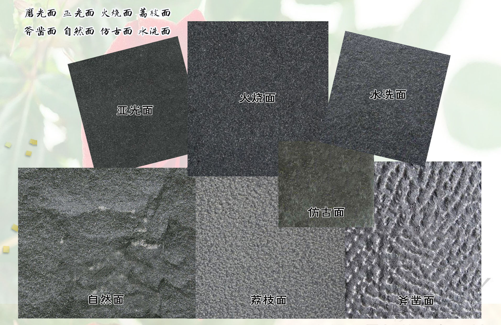 山西黑板材2.jpg