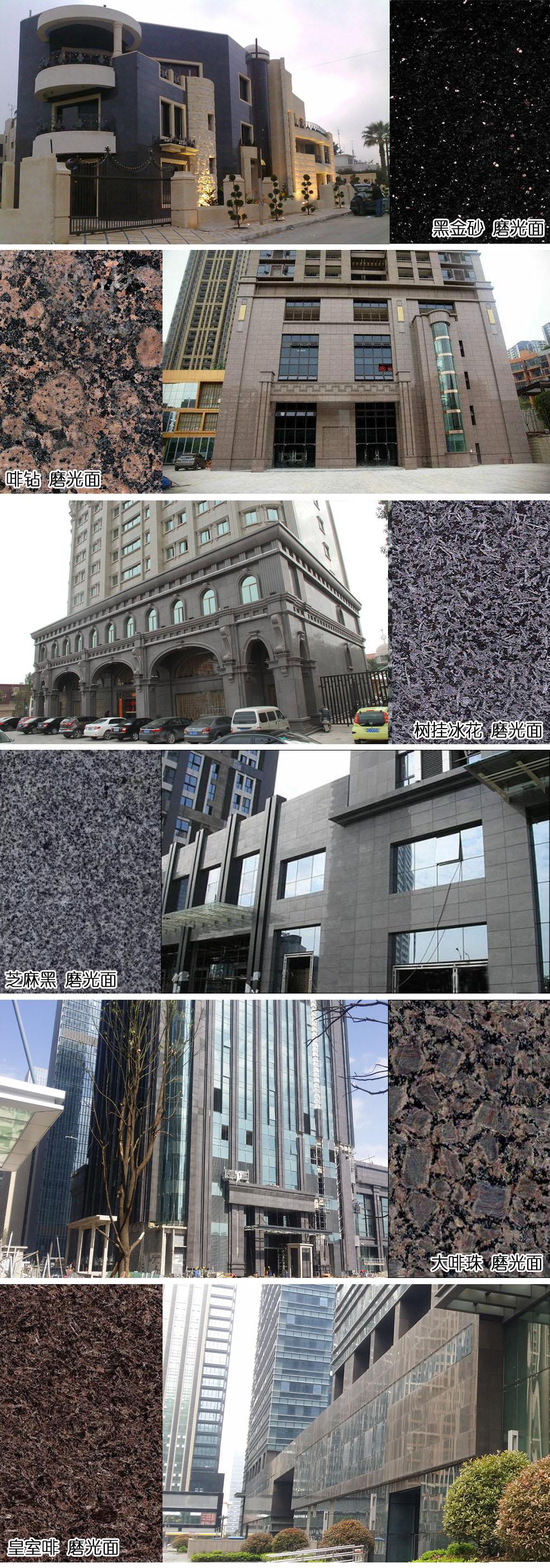 外墙石材推荐2.jpg