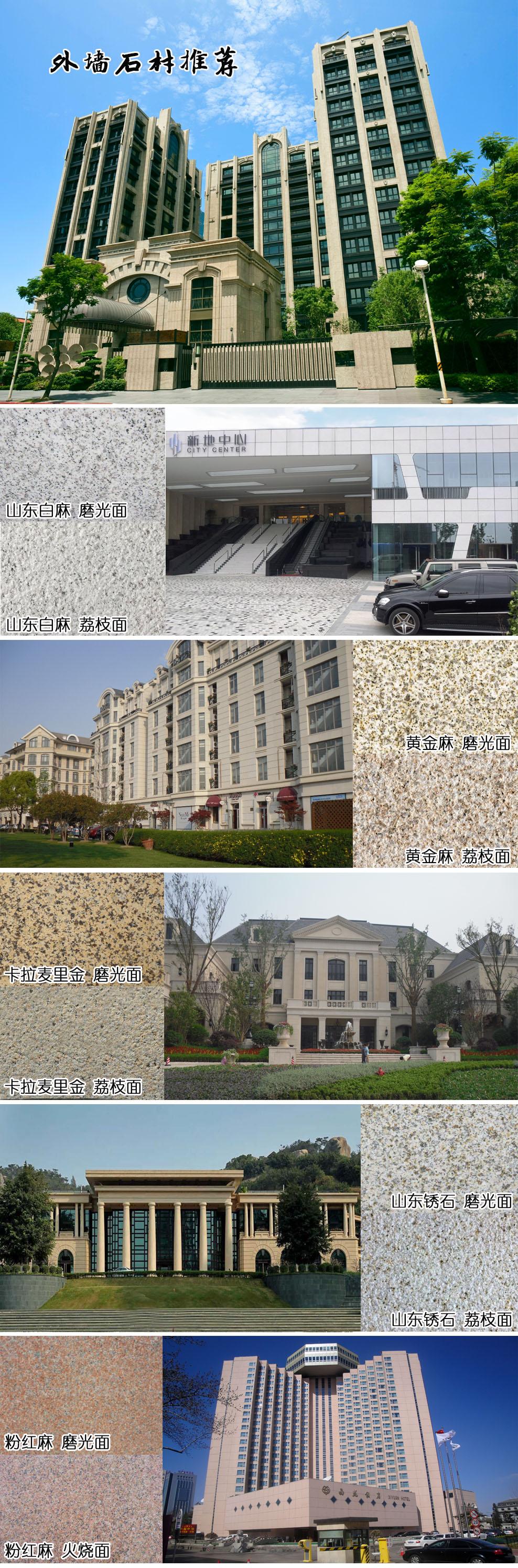 外墙石材推荐1.jpg