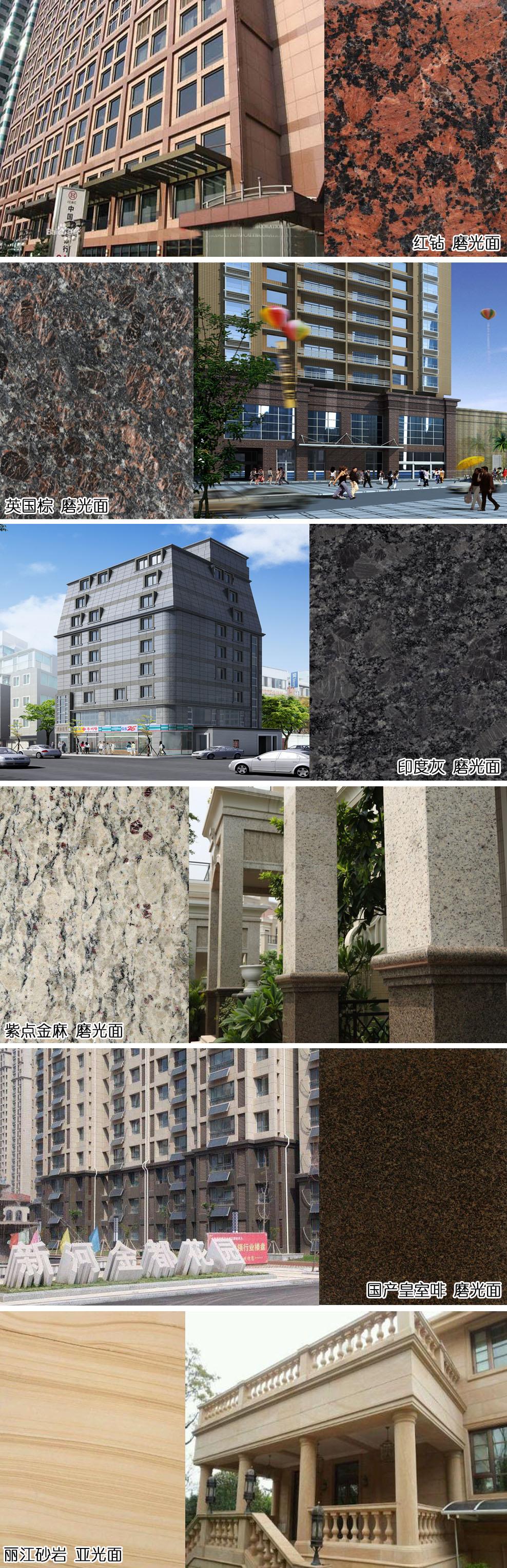 外墙石材推荐3.jpg